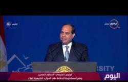 اليوم - الرئيس السيسي يدعو لإطلاق استراتيجية عالمية للتناغم مع البيئة