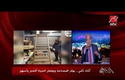 عمرو أديب: الأثاث الذكي اختراع يا كوتش.. والعالم متجه لإنتاج الموبيليا العملية