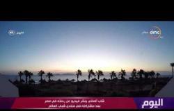 اليوم - شاب ألماني ينشر فيديو عن رحلته فى مصر بعد مشاركته فى منتدى شباب العالم