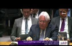 الأخبار - المبعوث الدولي لليمن يعلن اعتزامه دعوة الأطراف اليمنية لمحادثات بالسويد قريباً