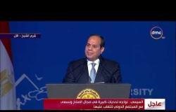 """الأخبار - كلمة الرئيس """" عبد الفتاح السيسي """" أمام المؤتمر العالمي الـ 14 للتنوع البيولوجي"""