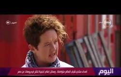 اليوم - أصداء منتدى شباب العالم متواصلة وسائل إعلام أجنبية تنشر فيديوهات عن مصر