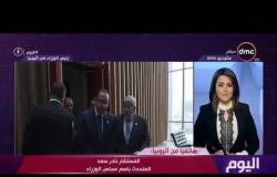 اليوم - المتحدث يإسم مجلس الوزراء : رسالة السيسي إلى رئيس وزراء أثيوبيا أكدت أن الطريق واحد