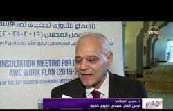 الأخبار - المجلس العربي للمياه يناقش خطة عمل الأعوام الثلاثة المقبلة