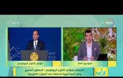 8 الصبح - السيسي بمؤتمر التنوع البيولوجي: الدستوري المصري وضع أسساً قوية للحفاظ على الموارد الطبيعية