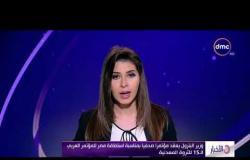 الأخبار - وزير البترول يعقد مؤتمراُ صحفياً بمناسبة استضافة مصر للمؤتمر العربي الـ15 للثروة المعدنية