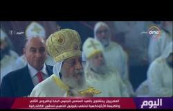 اليوم - المصريون يحتفلون بالعيد 6 لـ تجليس البابا تواضروس الثاني والأرثوذكسية تحتفي باليوييل الذهبي