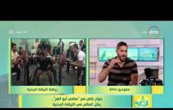 8 الصبح - حوار خاص مع ( سامي أبو العز ) .. بطل العالم في اللياقة البدنية