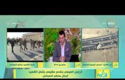 8 الصبح - الرئيس السيسي يتقدم مشيعي جثمان الشهيد البطل ( ساطع النعماني )