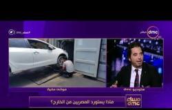 مساء dmc - النائب عمرو الجوهري | كان لدينا استيراد عشوائي ولكن القانون 43 جاء لتنظيم الاستيراد |