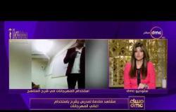 مساء dmc - مشاهد صادمة لمدرس يشرح باستخدام أغاني المهرجانات