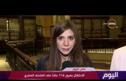 اليوم - حوار خاص مع مدير المتحف المصري خلال الإحتفال بمرور 116 عاماً على المتحف المصري