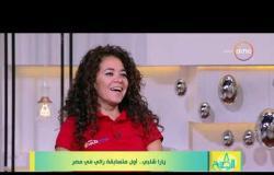 8 الصبح - حوار خاص مع ( يارا شلبي ) أول متسابقة رالي في مصر