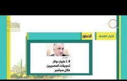 8 الصبح - أهم وآخر أخبار الصحف المصرية اليوم بتاريخ 19 - 11 - 2018