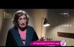"""السفيرة عزيزة - لوسي """" 82 عاما """" أقدم باديكيرة في وسط البلد"""
