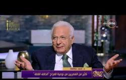 """مساء dmc - د. أحمد عكاشة : بعض الناس يميلون لـ """"النكد"""" في أسلوب حياتهم"""