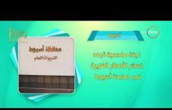 8 الصبح - أحسن ناس | أهم ما حدث في محافظات مصر بتاريخ 19 - 11 - 2018