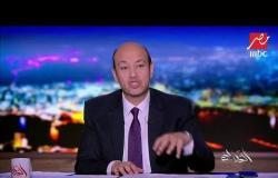 """عمرو أديب يعلق على أخبار اقتراب ترامب من حسم قراره حول """"صفقة القرن"""""""