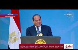 كلمة الرئيس السيسي خلال الاحتفال بذكرى المولد النبوي الشريف - تغطية خاصة