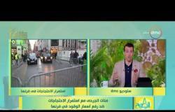 8 الصبح - مئات الجرحى مع استمرار الاحتجاجات ضد رفع أسعار الوقود في فرنسا