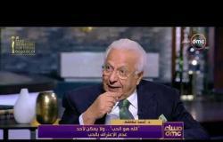 مساء dmc - د. أحمد عكاشة : إذا افتقدت المحبة والثقة لا يمكن الحصول على صحة نفسية جيدة