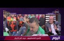 اليوم - اللواء / قدري أبو بكر : الولايات المتحدة تضغط لتصفية قضية القدس