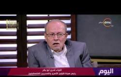 اليوم - اللواء / قدري أبو بكر : أوجه التحية للرئيس السيسي والحكومة المصرية والشعب المصري