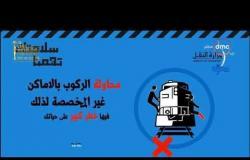 """8 الصبح - النقل تطلق حملة """" حياتك تهمنا """" للتوعية بإجراءات سلامة استقلال القطارات"""