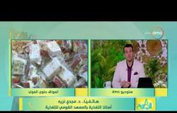 8 الصبح - هاتفيا | د/ مجدي نزيه ينصح المصريين بأكل حلاوة المولد ولكن ينتبهوا لسعراتها الحرارية