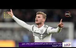 الأخبار - هولندا تخطف تعادلاً قاتلاً من ألمانيا وتصعد لنصف نهائي دوري الأمم الأوروبية