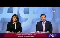 اليوم - رئيس الجمعية المصرية لمساعدة الأحداث : حقوق الأطفال تتراجع بشكل كبير