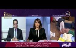 """اليوم -  د/ مصطفى عبد المعطي : تم فحص أكثر من 2 مليون مواطن في حملة """" 100 مليون صحة """" في البحيرة"""