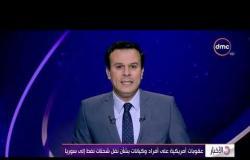 الأخبار - عقوبات أمريكية على أفراد وكيانات بشأن نقل شحنات نفط إلى سوريا