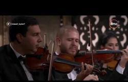 """صاحبة السعادة - عزف موسيقى فيلم """" غريب في بيتي """" للموسيقار """" هاني شنودة """" لايف"""