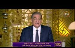 مساء dmc - | مصر تطالب بمقعدين دايمين لأفريقيا ومقعد ثالث للدول العربية في مجلس الأمن |