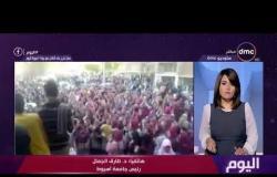 """اليوم - استياء على مواقع التوصل الاجتماعي بسبب حفل تخرج طلاب """"طب أسيوط"""" على أنغام حمو بيكا"""