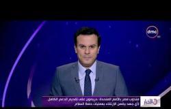 الأخبار - مندوب مصر بالأمم المتحدة : حريصون على تقديم الدعم لأي جهد يضمن الارتقاء بعمليات حفظ السلام