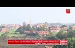 #حديث_المساء | أول قرية مصرية تستخدم الطاقة الشمسية لتوليد الكهرباء