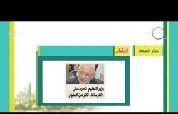 8 الصبح - أهم وآخر أخبار الصحف المصرية اليوم بتاريخ 21 - 11 - 2018