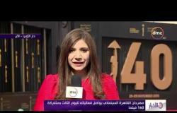 الأخبار - مهرجان القاهرة السينمائي يواصل فعالياته لليوم الثالث بمشاركة 160 فيلماً
