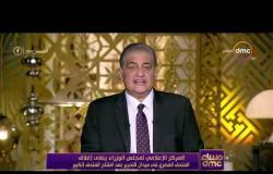 مساء dmc - إعلام مجلس الوزراء : لم يتم حذف أي أسرة من مستحقي معاش تكافل وكرامة