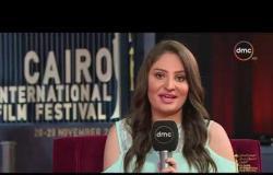 رسالة مهرجان القاهرة السينمائي - الخميس 22 نوفمبر 2018