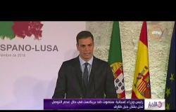الأخبار - رئيس وزراء إسبانيا : سنصوت ضد بريكست في حال عدم التوصل لحل بشأن جبل طارق