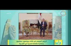 8 الصبح - الرئيس السيسي في لقائه بجونسون : مختمون بمعالجة مشكلة الهجرة غير الشرعية
