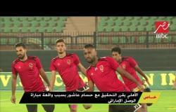 خاص #اللعيب.. إصابة محمد الشناوي حارس مرمى الأهلي واحتمالية غيابه عن الفريق لمدة شهر
