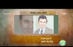 """8 الصبح - فقرة أنا المصري عن """" الفنان .. رشوان توفيق """""""