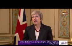 الأخبار - رئيسة وزراء بريطانيا : سأعود إلى بروكسل السبت لاستكمال محادثات اتفاق البريكست
