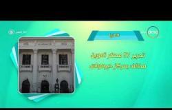8 الصبح - أحسن ناس | أهم ما حدث في محافظات مصر بتاريخ 22 - 11 - 2018