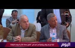 """اليوم - البنك الزراعي يوقع بروتوكولًا مع """" مصر الخير """" لتشغيل محطات الإنتاج الحيواني المتوقفة"""