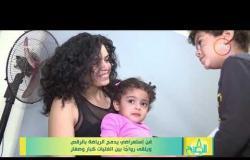 8 الصبح - فن إستعراضي يدمج الرياضة بالرقص ويلقي رواجاً بين الفتيات كبار وصغار